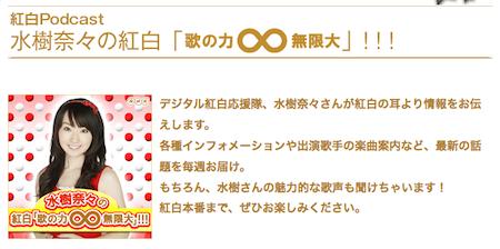 水樹奈々 紅白「歌の力∞無限大」!!! ポッドキャスト