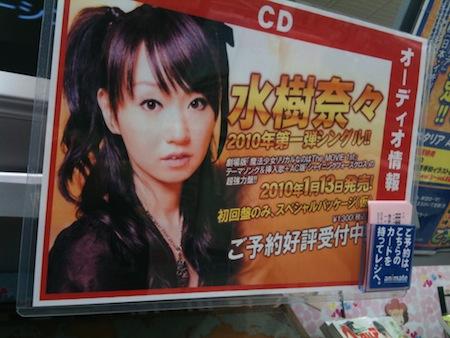 水樹奈々、次の新曲は「魔法少女リリカルなのは The MOVIE」主題歌!発売日は1月13日に決定!