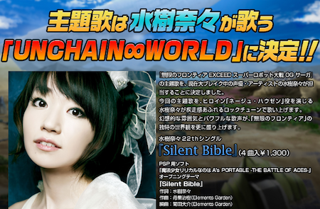 水樹奈々 UNCHAIN∞WORLD