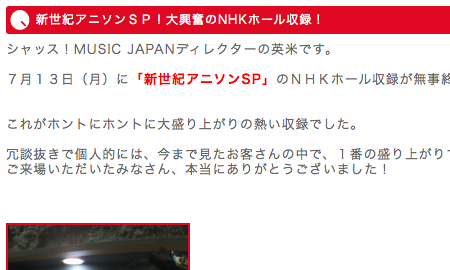水樹奈々MUSIC JAPAN アニソンSP