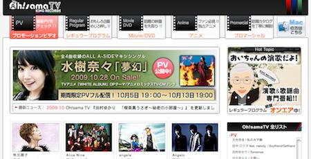 oh!samaTV 水樹奈々 夢幻PVフルで公開中。