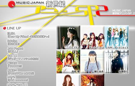 NHK新世紀アニソンSP2