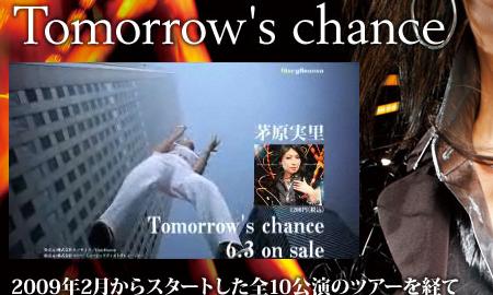 茅原実里の新シングル「Tomorrow's chance」特設サイトにてPVの試聴が可能になっています。