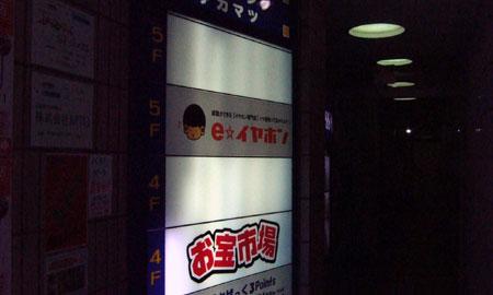 試聴が可能なイヤホンの専門店「e☆イヤホン」大阪日本橋店にいってきました。