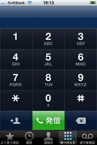 電話の電波はよし。電話帳は文字入力がしっかりできればなぁ。