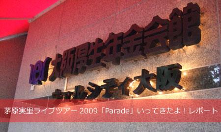 茅原実里ライブツアー2009「Parade」の大阪公演にいってきました!レポート。