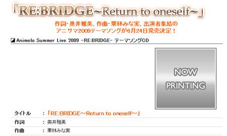 アニサマ2009のテーマソングのタイトルは「RE:BRIDGE~Return to oneself~」に決定。