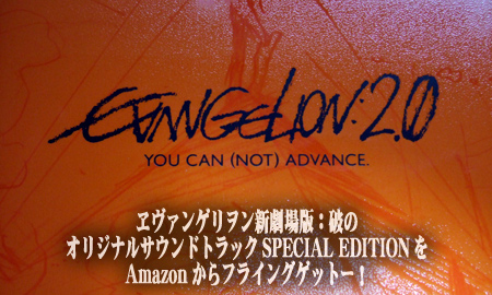 ヱヴァンゲリヲン新劇場版:破のオリジナルサウンドトラックSPECIAL EDITIONをAmazonからフラゲしてきました!