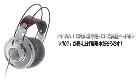 けいおん!で秋山澪が使っていた高級ヘッドホン「K701」が売り上げ爆増中!