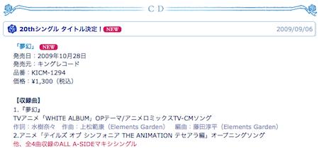 水樹奈々のニューシングルのタイトルは夢幻!発売日は10月28日!