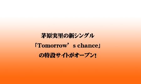 茅原実里の新シングル「Tomorrow's chance」の特設サイトが開設!