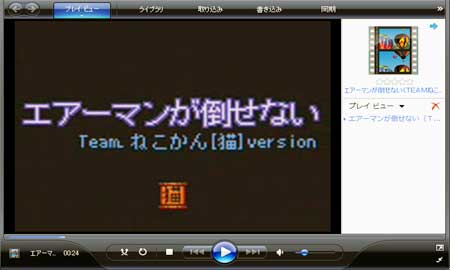 Windows Media Playerでニコニコ動画やYouTubeのFLVを再生可能にするffdshowの使い方。