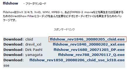 ffdshowをダウンロード保存する。
