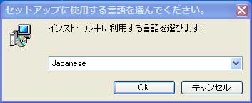 Japaneseを選択。