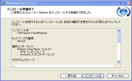 ffdshowをインストールします。
