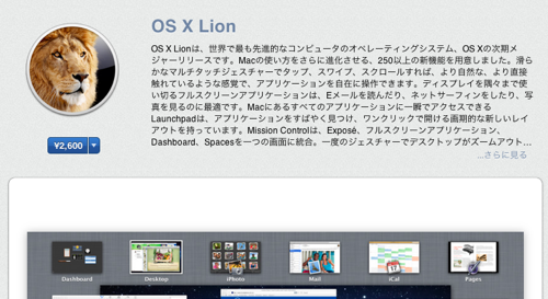 Os x lion release today