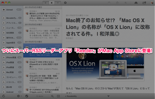 Reeder mac app store now title
