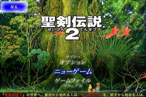 聖剣伝説2 for iPhone