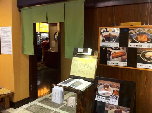 このサバの味噌煮は極上っ!東京築地にある「千秋はなれ」で「定食B(鮪ぶつ付け)」を喰らう!