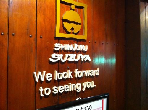とんかつをシャクシャクと頂け!東京新宿歌舞伎町にある「すずや」の「とん茶」を喰らう!