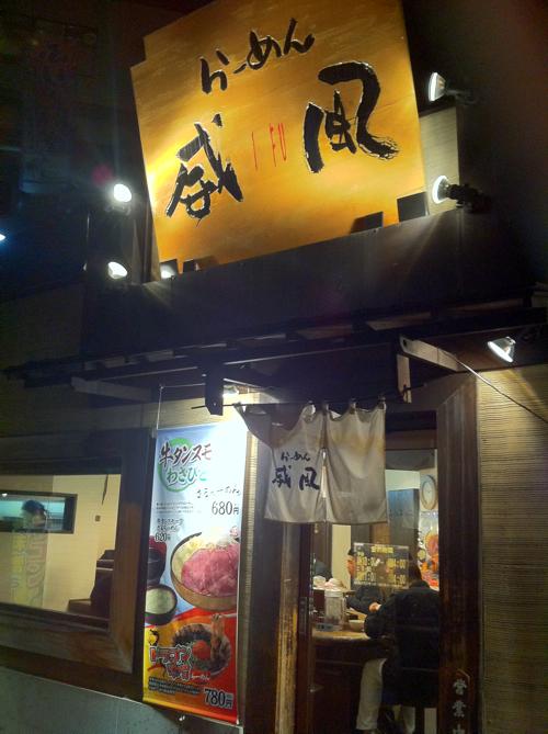 うむ!濃厚ぅ!東京・秋葉原にある「らーめん威風」の「赤味噌らーめん+玉子」を喰らう!