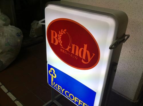 柔らかビーフktkr!東京・神保町にある「ボンディ」の「ビーフカレー」を喰らう!