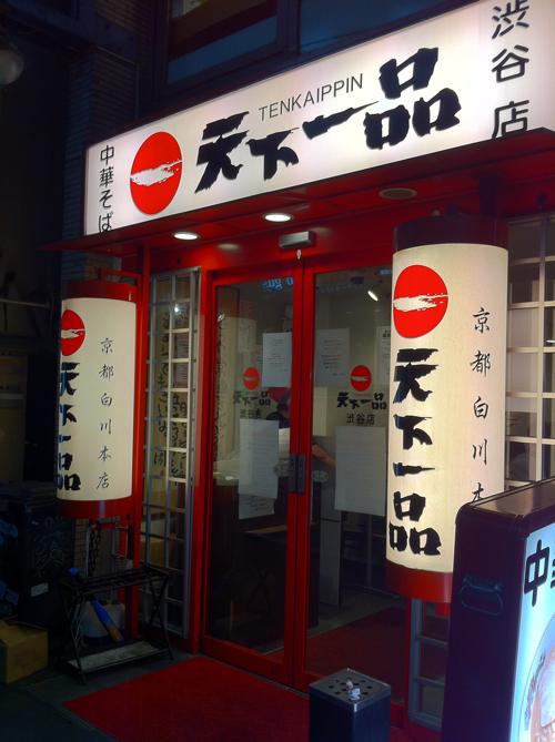 ポタージュスープは相変わらず!東京・渋谷にある「天下一品」の「白飯定食」を喰らう!