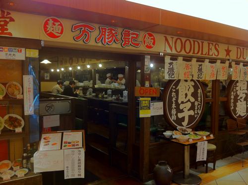 アキバの中華屋といえばココ!東京・秋葉原にある「万豚記」の「マーラー汁なしタンタンメン」を喰らう!