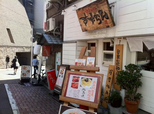 濃厚だけどスープ全部イケちゃう!東京・渋谷にある「中華そば すずらん」の「中華麺・味噌・乱切り」を喰らう!