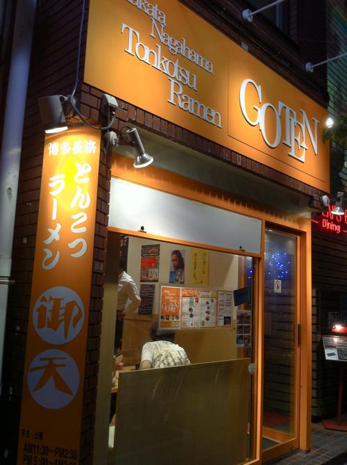 マヨネーズのシャワーは迫力満点!東京・杉並にある「御天」で「高菜チャーハン」を喰らう!