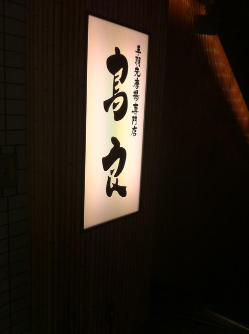 オサレで美味いのにコスパ良しっ!東京・渋谷にある居酒屋「鳥良 渋谷道玄坂2号店」を喰らう!