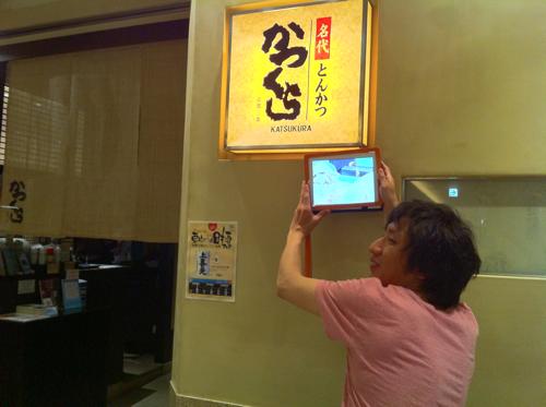 味噌汁が超美味!東京・新宿にある「かつくら」の「ロースかつ膳」を喰らう!