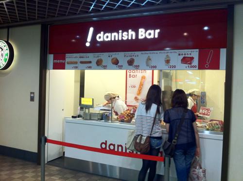 カリふわでうまぁ!東京・原宿にある「danish bar」の「デニッシュバー 黒糖&くるみ」を喰らう!