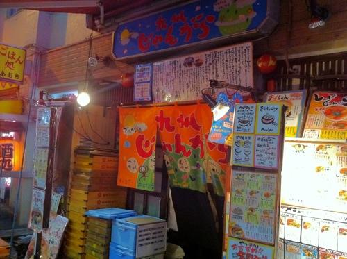 ダシ全部ググっといっちまった!東京・秋葉原にある「九州じゃんがら」の「つけちゃん」を喰らう!