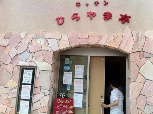 @ushigyu さんがドヤ顔でおすすめ!神奈川県・鶴見区生麦にある「キッチン ひらやま亭」を喰らう!
