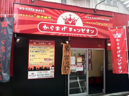 このくそ暑い中ビールのお供に最高!東京・中野鷺ノ宮にある「からあげチャンピオン」の「ずり」を喰らう!