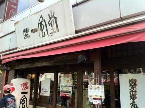 丼の箇所によって味が違う!東京・高田馬場にあるラーメン屋「一風堂」の「赤丸新味」を喰らう!