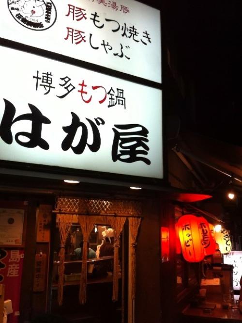 トロける牛スジ等どれも絶品!東京・渋谷にある「はが屋」を喰らう!