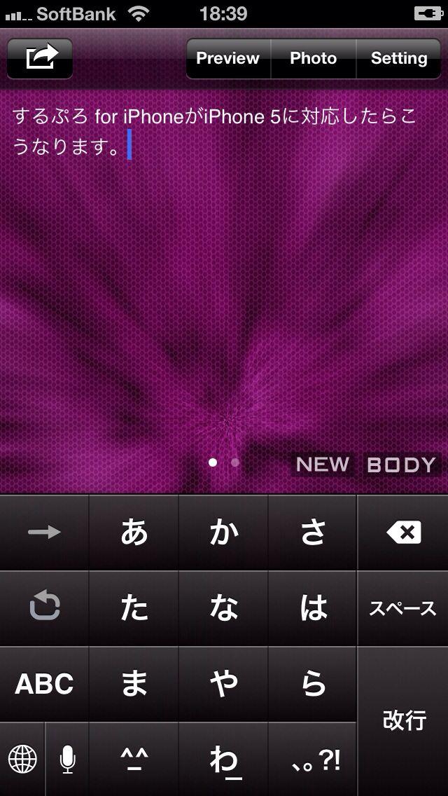 ブログエディタ「するぷろ for iPhone」のiPhone 5対応について