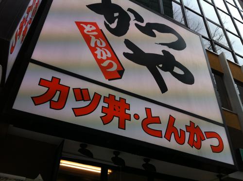 東京渋谷にある「かつや 渋谷宮益坂店」で「から揚げ丼」を喰らう!