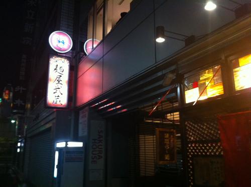 東京 新宿にある麺屋武蔵の「武蔵ら〜麺」を喰らう!
