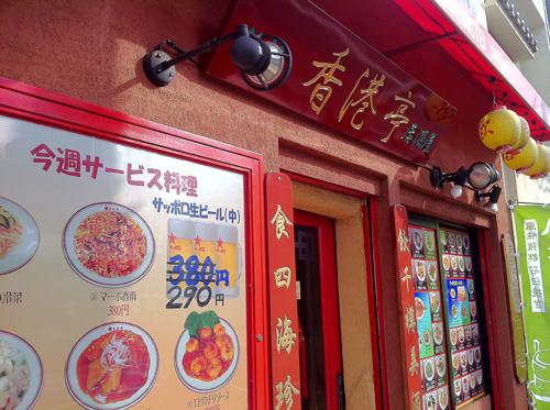 東京 中野区鷺宮にある「香港亭」で「フカヒレあんかけチャーハンセット」を喰らう!