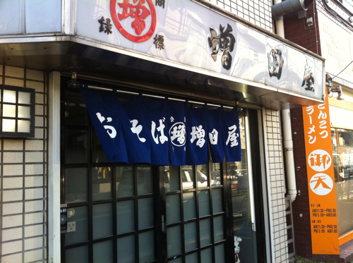 東京 杉並区井草にある「おそば増田屋」で「とろろそば」を喰らう!
