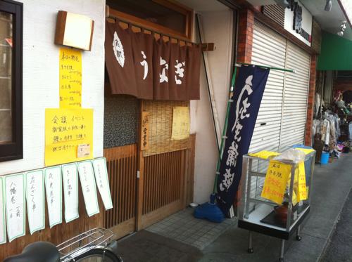 東京 杉並区下井草にある「うな与志」で「うな重 梅」を喰らう!