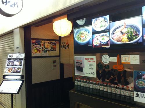 大阪梅田にあるうどん屋さん「はがくれ」の「生じょうゆ」を喰らう!