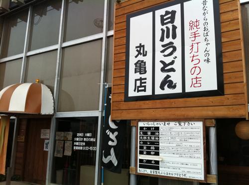 香川県丸亀市にある「白川うどん」で「かけ」を喰らう!