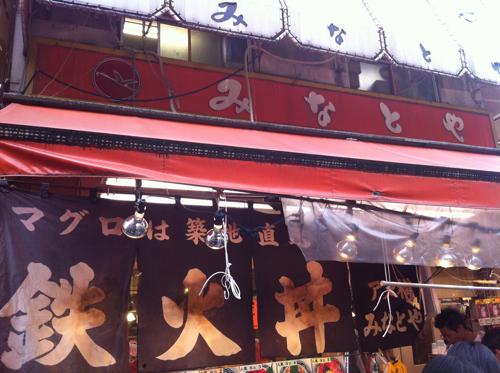 東京 上野 アメ横にある「みなとや食品」で「中とろまぐろ丼」を喰らう!