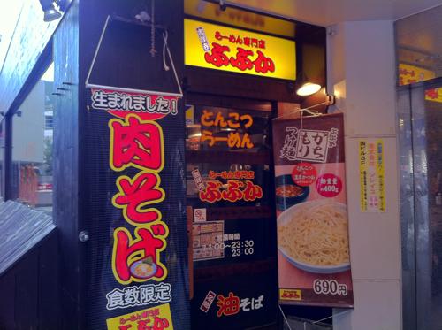 東京 高田馬場にある「ぶぶか高田馬場2号店」で「ぶぶか肉そば」を喰らう!