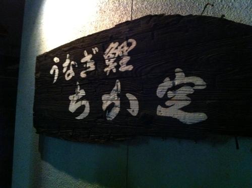i文庫の @nagisawks さんイチオシの滋賀県大津市にある「ちか定」の「うなぎおひつまぶし」を喰らう!