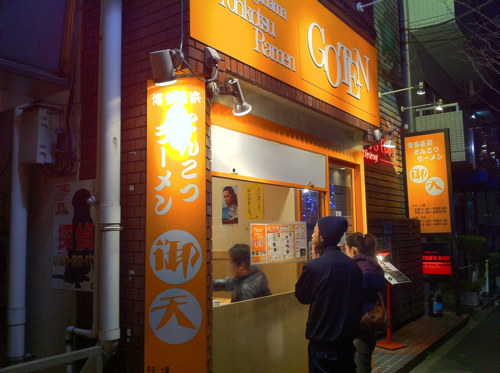 トロッとしてるけどあっさりな、東京中野区井草にある「とんこつらーめん御天」の「ラーメン」を喰らう!